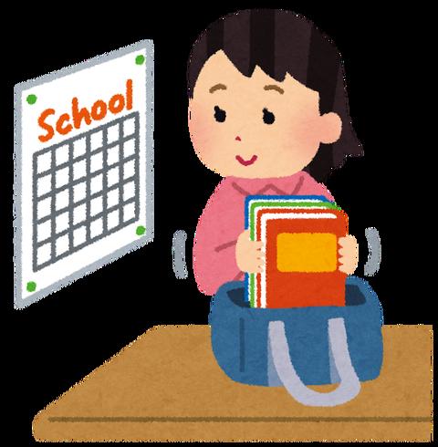 school_jikanwari_junbi-2