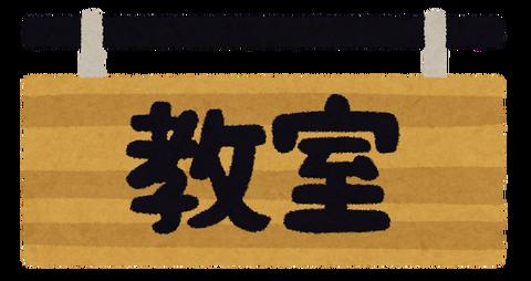 room04_kyoushitsu