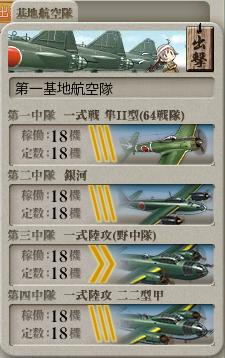 基地航空隊_20170812-003141