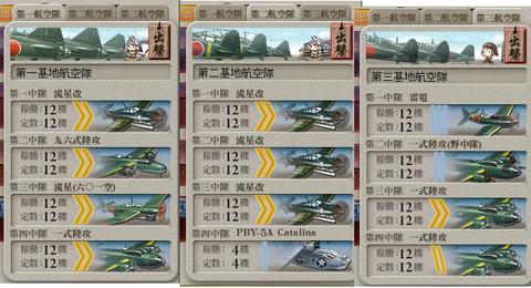 E7基地航空隊仮