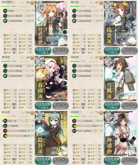 攻略編成_003