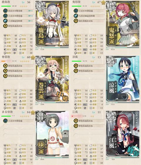 kanmusu_2015-11-24_04-01-54-572