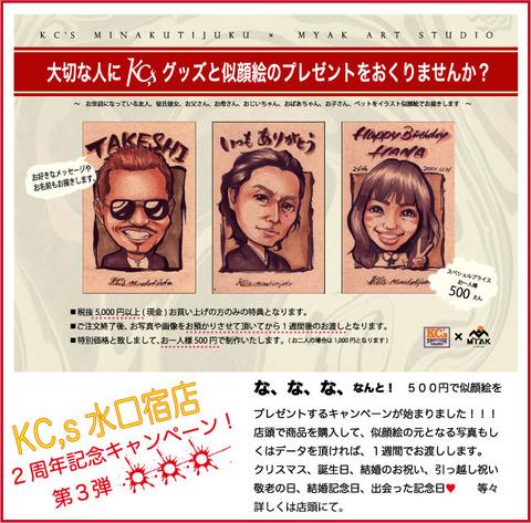 kcs-似顔絵a4