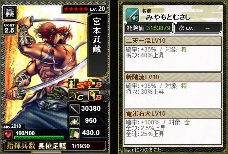 零さんの武蔵2