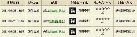 幸村、8-9-10一発