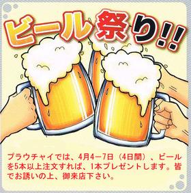 ビール祭り7