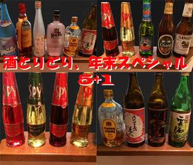 Sake5+1n