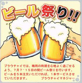 ビール祭り8