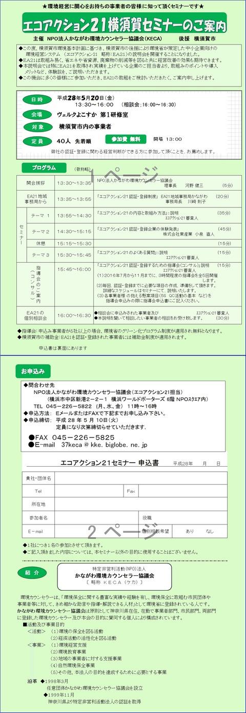 yokosukaea21