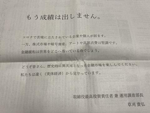 澤上投信朝日新聞広らしい