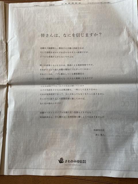 さわかみ投信日経広告20210510p6