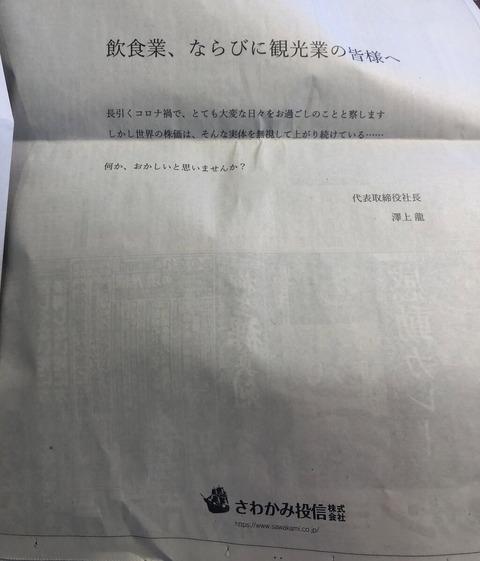 さわかみ投信読売広告