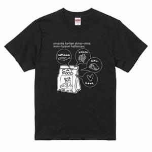 Tシャツ2020キャットフード (1)