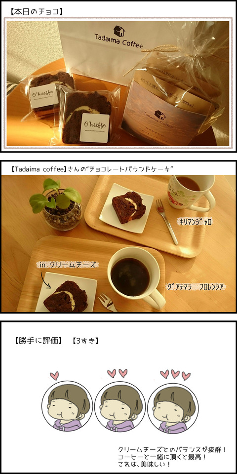 Tadaima coffee のパウンドケーキ