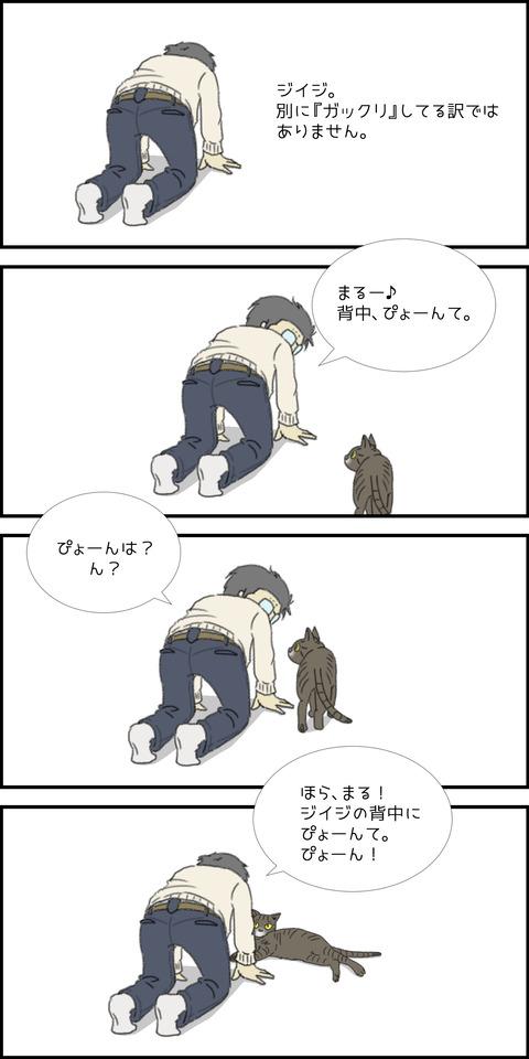 ぴょーん①