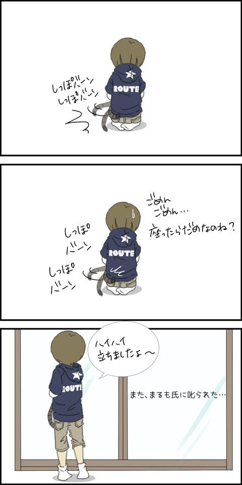 しっぽバーン③