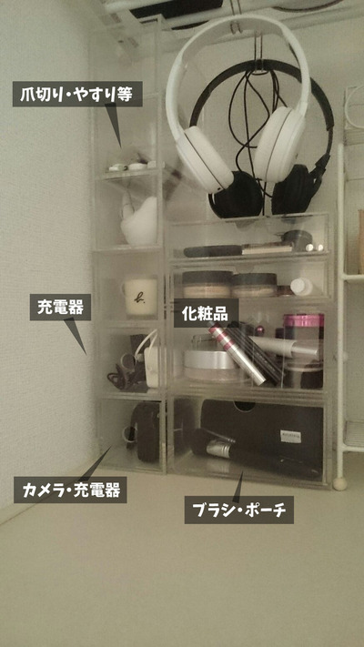 メイク道具片付け②