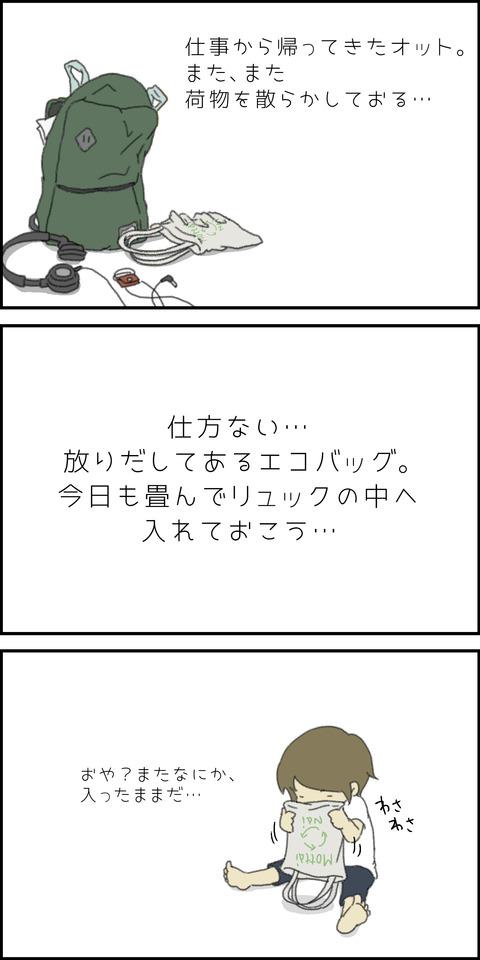 ヒラリン①