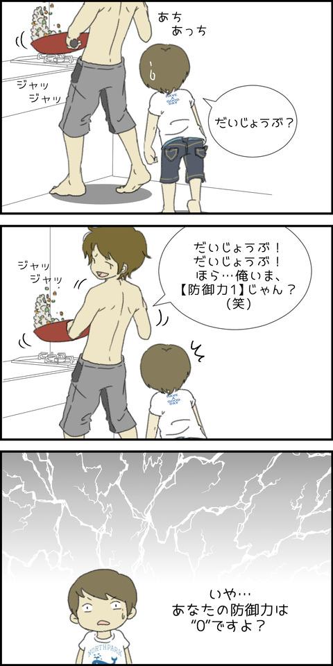 男の料理③