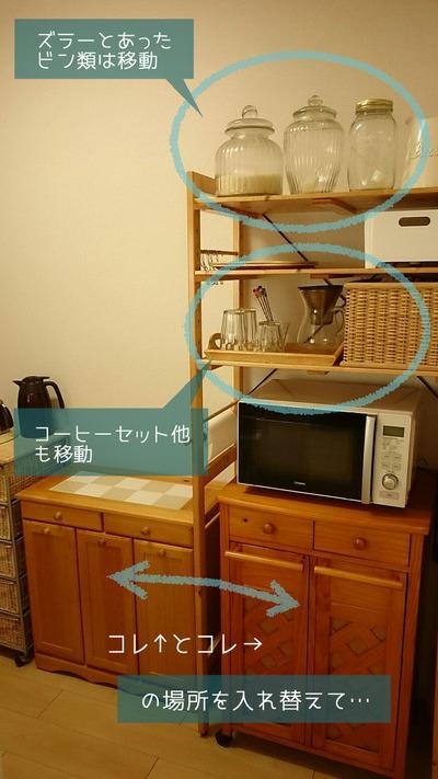 キッチン模様替え①