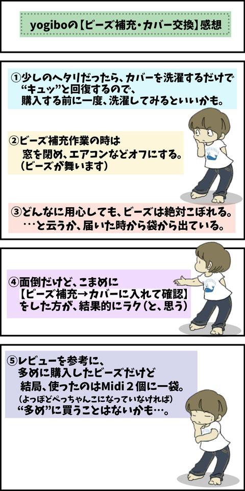 ヨギボー6①