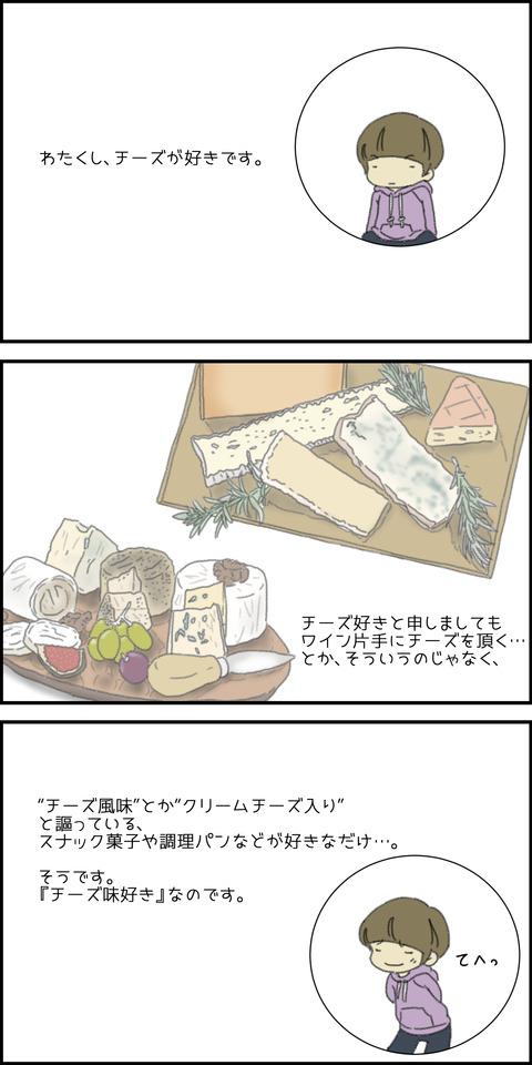 チーズ好き①