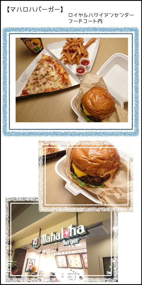 ハワイ食べ物①