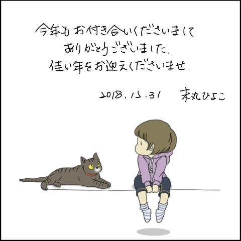2018大晦日①