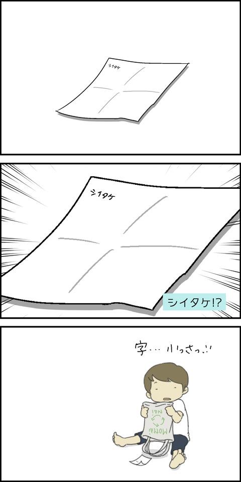 ヒラリン③