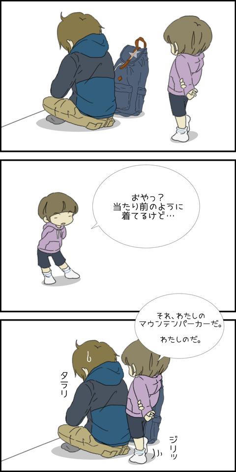 アンデスチャッキー②
