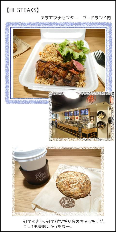 ハワイ食べ物④