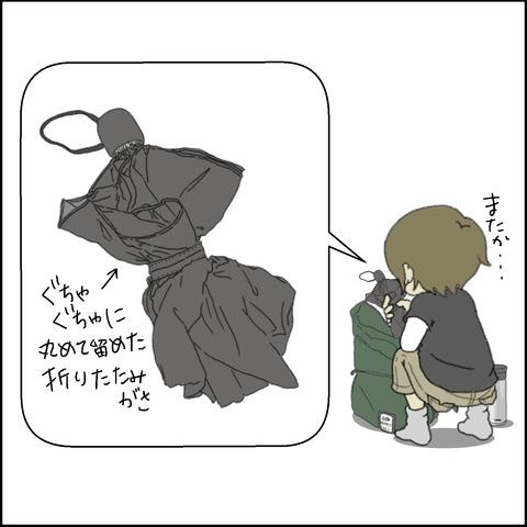 折りたたみ傘②