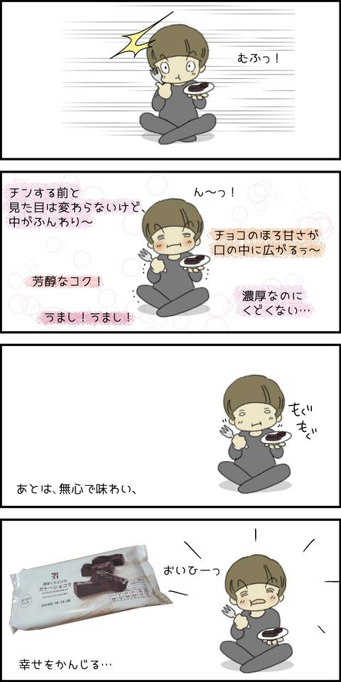 ガトーショコラ③