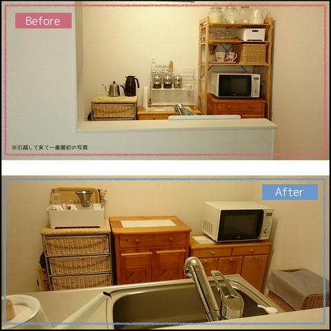 キッチン模様替え⑤