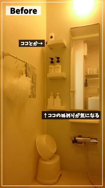 お風呂改革①