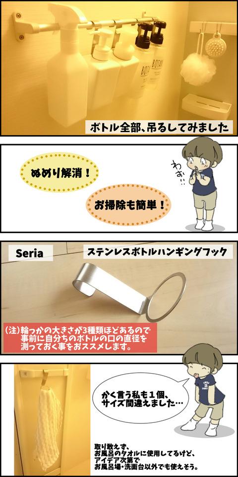 お風呂改革③
