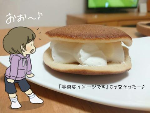 チーズ生どら②