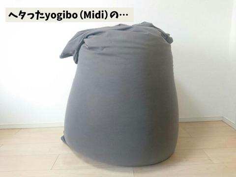 ヨギボー4②