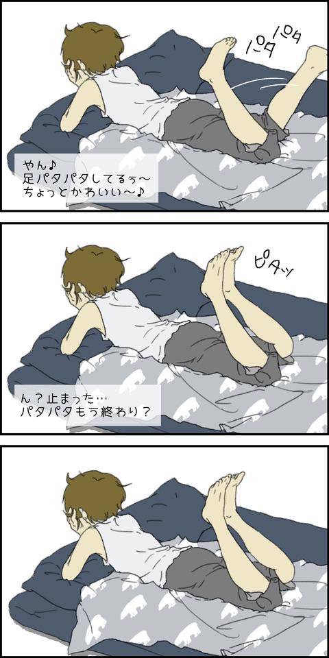 カワイイ夫②