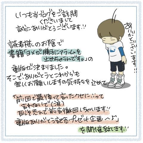 2018重版プレゼント企画①