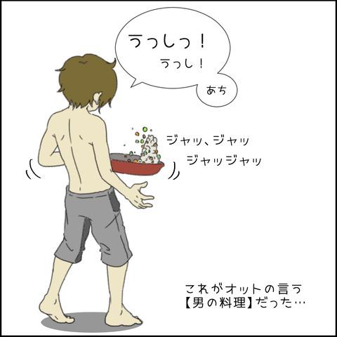 男の料理②