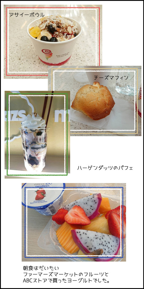 ハワイ食べ物②