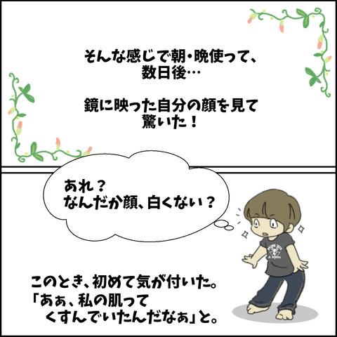 エレクトーレ②