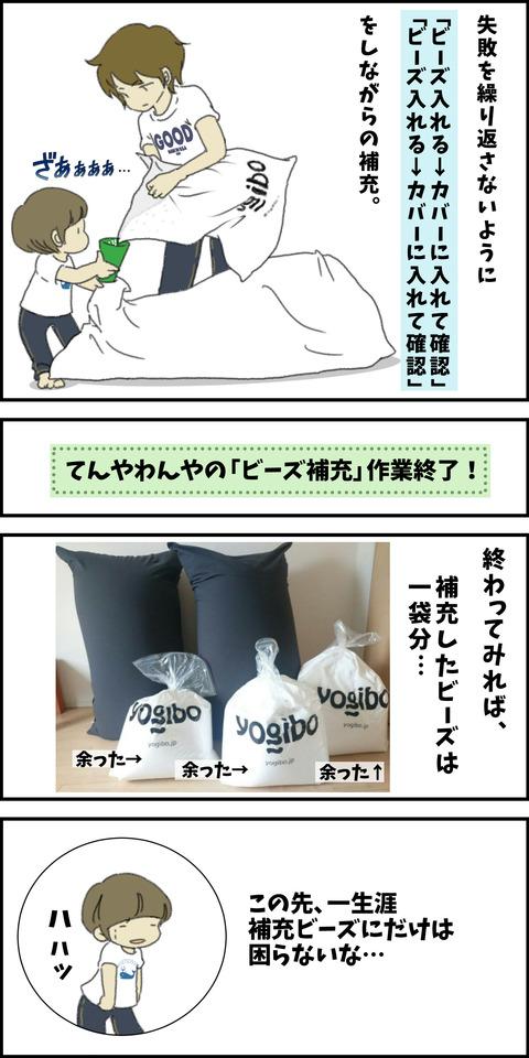 ヨギボー5②