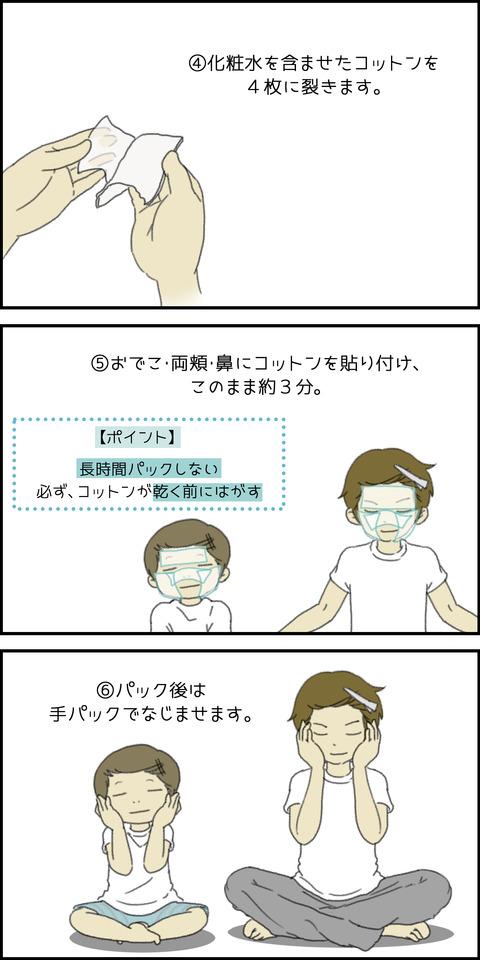 コットンパック②