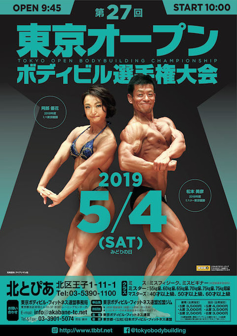 第27回_東京OPEN_posterB2