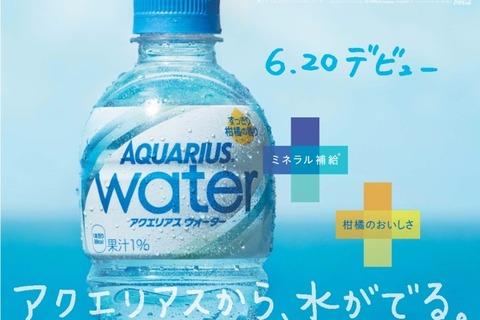 aquarius-water