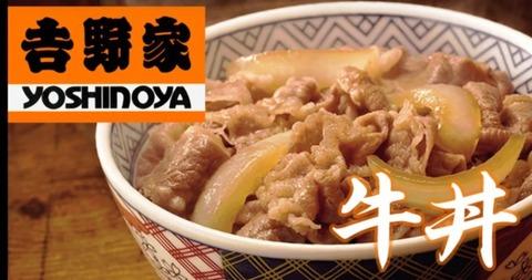 yoshinoya_02r