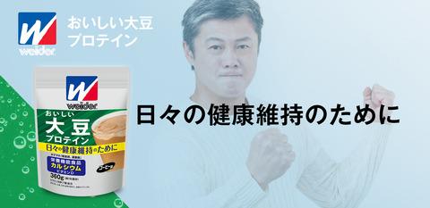 banner_protein_2_d