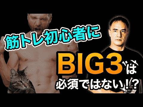 初心者BIG3